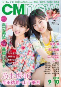 「CM NOW」Vol.194(表紙:乃木坂46・与田祐希&山下美月/発行:玄光社)