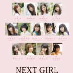 女優特集「NEXT GIRL」(「CM NOW」Vol.194)