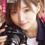 新連載第一弾はNMB48・太田夢莉の「ゆーり写真館」(「CM NOW」Vol.194)