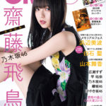 「CM NOW」Vol.196 表紙(モデル:齋藤飛鳥/撮影:LUCKMAN/発行:玄光社)
