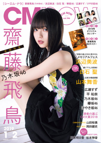 「CM NOW」Vol.196 表紙(モデル:齋藤飛鳥/発行:玄光社)
