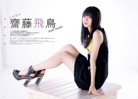 「CM NOW」Vol.196 巻頭特集・齋藤飛鳥(撮影:LUCKMAN/発行:玄光社)