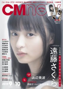 「CM NOW」Vol.200 表紙(モデル:遠藤さくら/撮影:佐藤佑一/発行:玄光社)