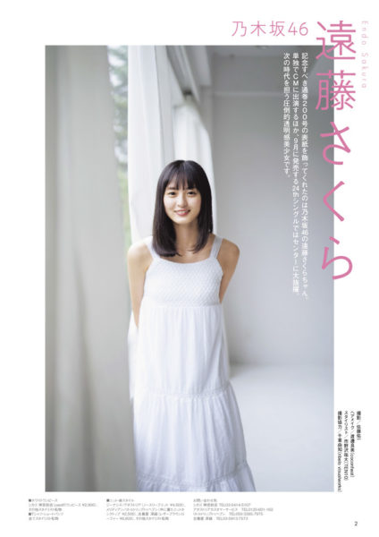 遠藤さくら(玄光社「CM NOW」Vol.200誌面より)