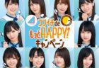 日向坂46『ココイチdeもっとHAPPY!キャンペーン』メインビジュアル