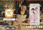 クッキングLIVEアプリ「cookpadTV」のCMに乃木坂46の白石麻衣&秋元真夏が出演