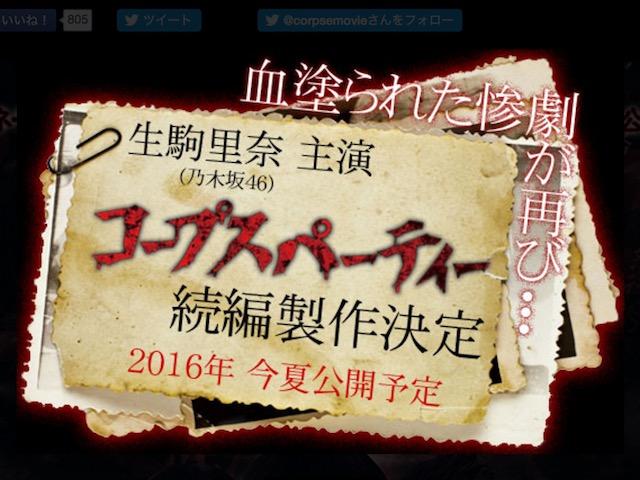 乃木坂46生駒里奈主演映画「コープスパーティー」続編製作決定、今夏公開へ