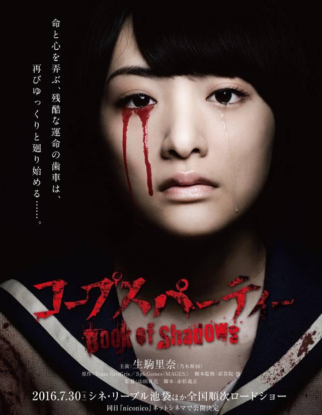 生駒里奈主演映画に欅坂46石森虹花が出演「コープスパーティー Book of Shadows」予告編公開