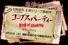 [更新]乃木坂46/欅坂46、16年4月16日(土)のメディア情報「乃木坂46 SHOW!」ほか