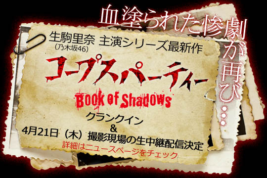 乃木坂46、NHK「シブヤノオト」初回放送で『太陽ノック』を披露