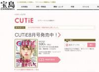 乃木坂46齋藤飛鳥が専属モデル「CUTiE」が休刊へ