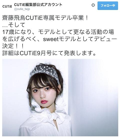 乃木坂46齋藤飛鳥がCUTiE専属モデル卒業へ、新たにsweetモデルとしてデビュー決定