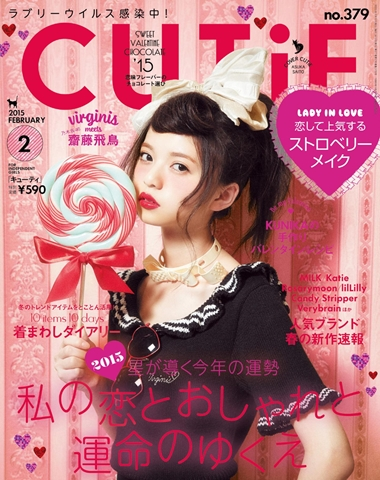 ファッション誌「CUTiE」の表紙に乃木坂46齋藤飛鳥が登場