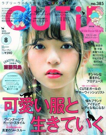 乃木坂46齋藤飛鳥、専属誌「CUTiE」8月号で再び単独表紙