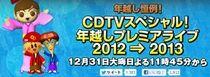 CDTV年越しプレミアライブに乃木坂46出演決定