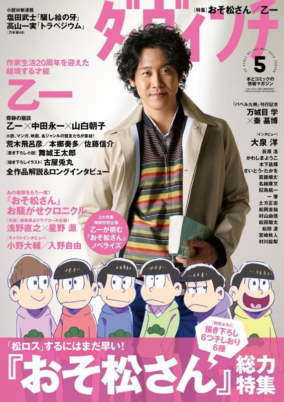 乃木坂46高山一実、「ダ・ヴィンチ」で小説『トラペジウム』を連載開始
