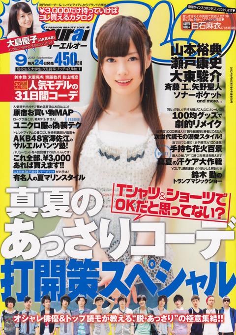 雑誌「Samurai ELO」11月号から乃木坂46の新連載始動