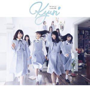 日向坂46・デビューシングル「キュン」通常盤