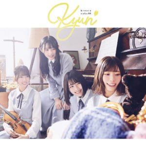 日向坂46・デビューシングル「キュン」TYPE-C