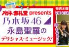 FM Aichi「メガネ赤札堂 presents 乃木坂46永島聖羅のデリシャス・ミュージック!」