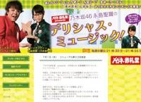 「乃木坂46永島聖羅のデリシャス・ミュージック」公開録音第2弾が決定、抽選で50名を招待