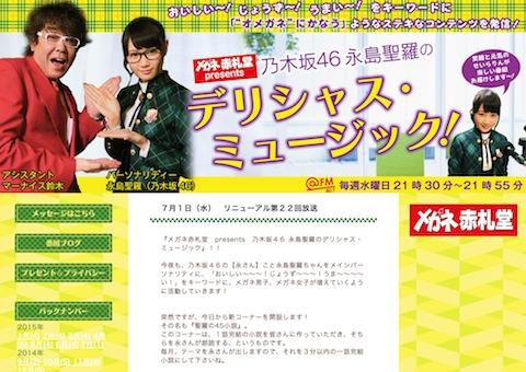 乃木坂46新アンダー楽曲『嫉妬の権利』が今夜「デリシャス・ミュージック」で初オンエア