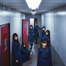 欅坂46・4thシングル「不協和音」通常盤