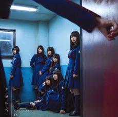 欅坂46・4thシングル「不協和音」Type-B