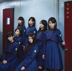 欅坂46・4thシングル「不協和音」Type-C