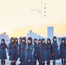 欅坂46・4thシングル「不協和音」Type-D
