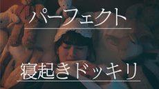 欅坂46 守屋茜 個人PV『パーフェクト寝起きドッキリ』
