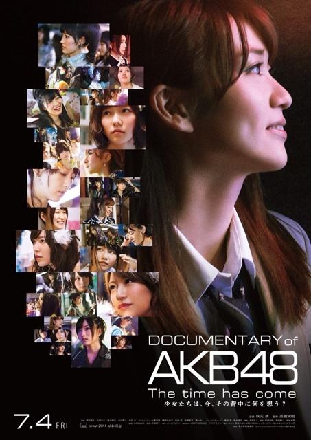 映画『DOCUMENTARY of AKB48 The time has come 少女たちは、今、その背中に何を想う?』