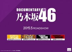 documentary-of-nogizaka46-site