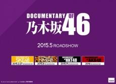documentary-of-nogizaka46-site