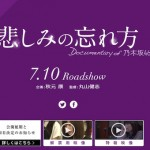 乃木坂46、映画の正式タイトルが『悲しみの忘れ方 Documentary of 乃木坂46』に決定