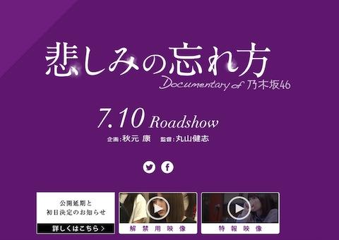 乃木坂46若月佑美、舞台「ヴァンパイア騎士」再演に出演決定
