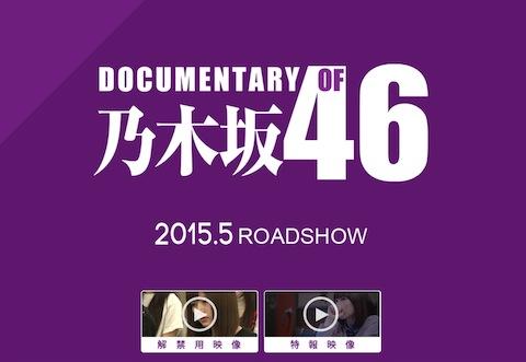 別冊FLIXで映画『DOCUMENTARY of 乃木坂46』特集、監督は丸山健志