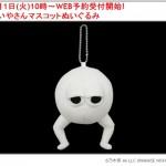 乃木坂46西野七瀬の「どいやさん」がついに立体化!キデイランドで新商品販売へ