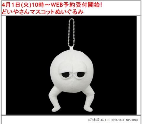 乃木坂46、14年3/28(金)のメディア情報「アメスタ特番」「弁当少女[終]」「NOGIBINGO!2[終]」」