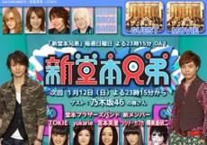 乃木坂46、12/19(木)のメディア情報「NARUTO疾風伝」「みんチョイ」ほか