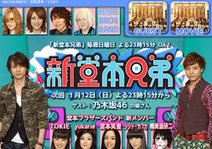 きくちPが新堂本兄弟の乃木坂46出演回を「史上最高傑作」と絶賛