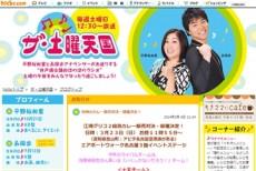 乃木坂46伊藤寧々が地元岐阜県の狂犬病予防接種ポスターモデルに