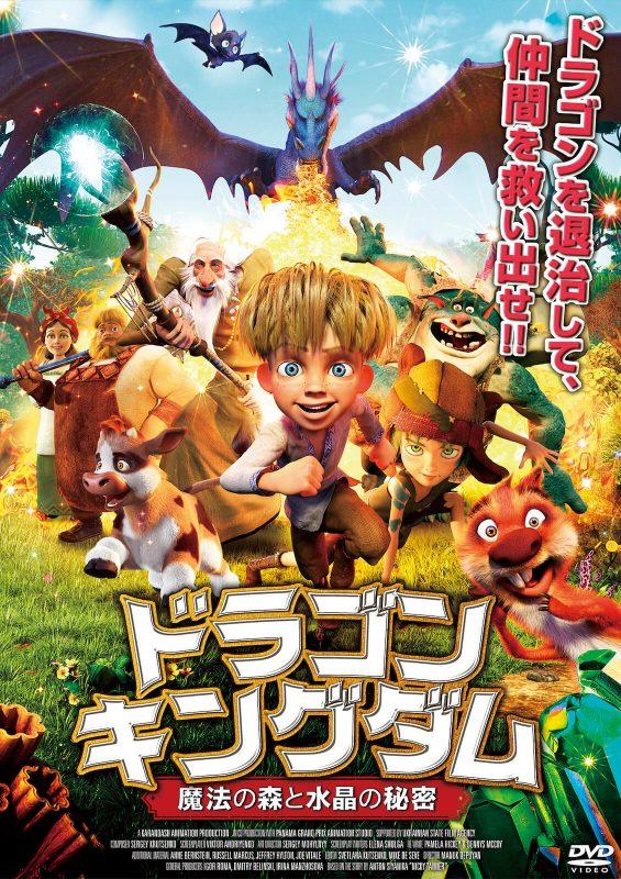 映画『ドラゴン・キングダム ~魔法の森と水晶の秘密~』DVD
