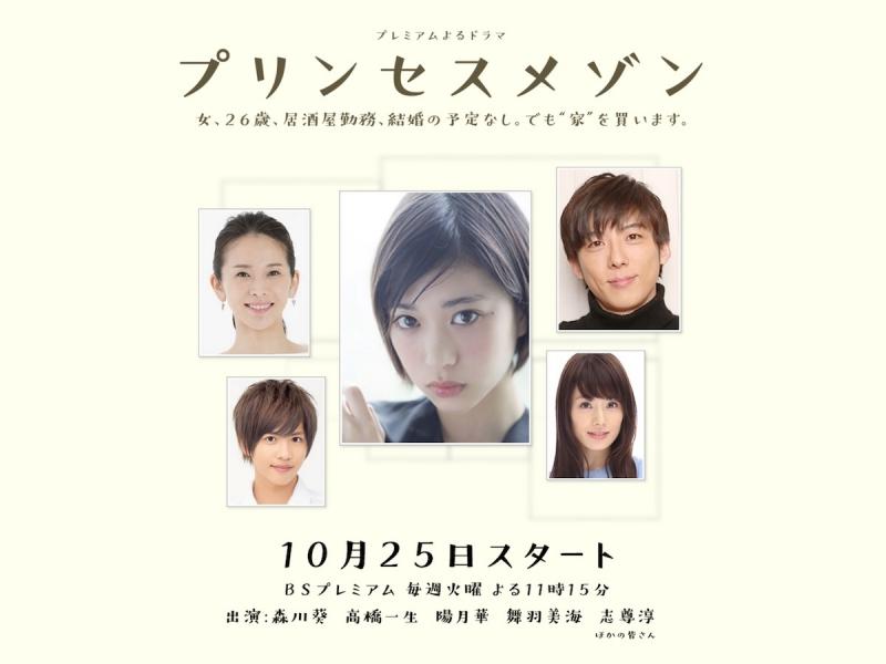 深川麻衣がNHK新ドラマ「プリンセスメゾン」に出演決定、池辺葵の人気漫画が実写化