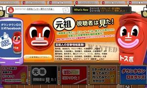 来週の「ダウンタウンDX」に乃木坂46秋元真夏、高山一実が出演