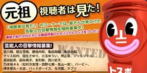 「ダウンタウンDX」で乃木坂46高山、西野、松村の目撃情報を募集中
