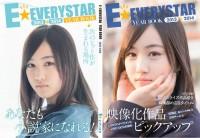 E★エブリスタ年鑑 2014年版