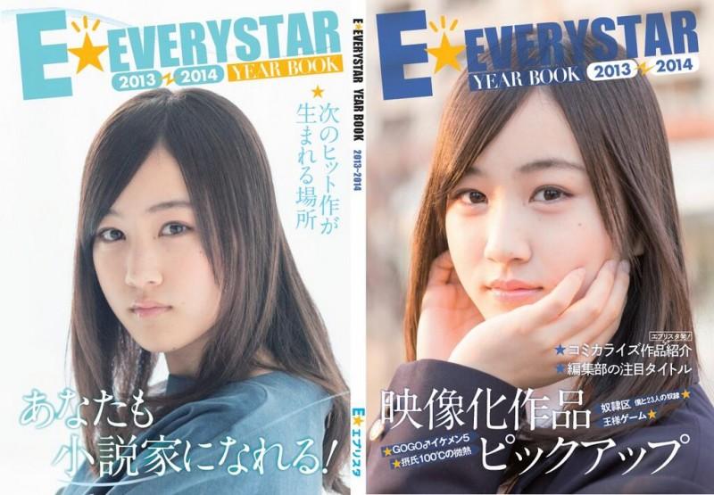 乃木坂46星野みなみがスマホ小説ガイド「E★エブリスタ年鑑2014年版」の表紙に