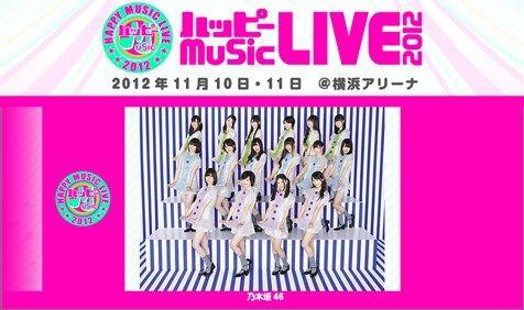 ハッピーMusic LIVE2012@横浜アリーナに乃木坂46の出演が決定!