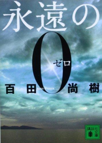 乃木坂散歩道・第107回「今、僕達がなすべきこと、『永遠の0』に学ぶ」